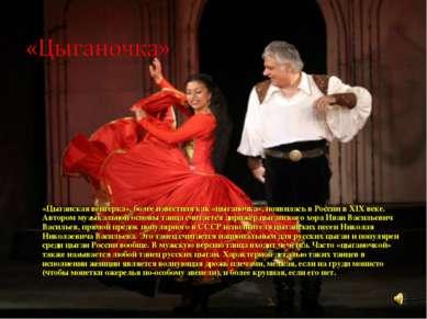 «Цыганская венгерка», более известная как «цыганочка», появилась в России в X...