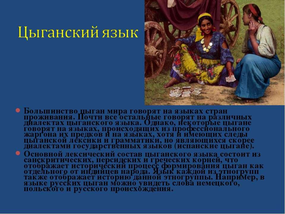 Большинство цыган мира говорят на языках стран проживания. Почти все остальны...