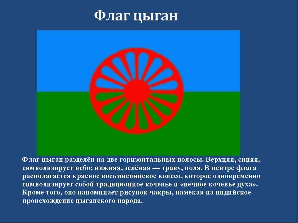 Флаг цыган разделён на две горизонтальных полосы. Верхняя, синяя, символизиру...