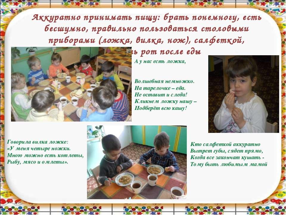 Аккуратно принимать пищу: брать понемногу, есть бесшумно, правильно пользоват...