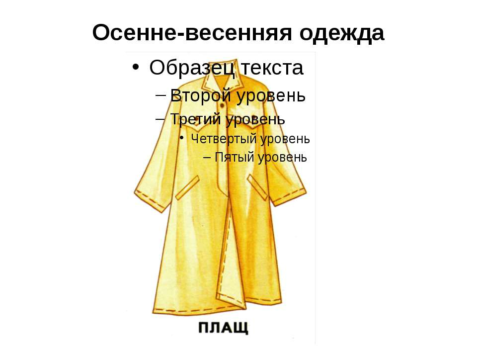 Осенне-весенняя одежда