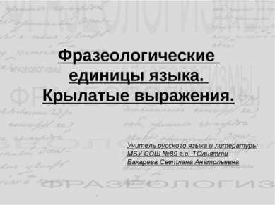Фразеологические единицы языка. Крылатые выражения. Учитель русского языка и ...