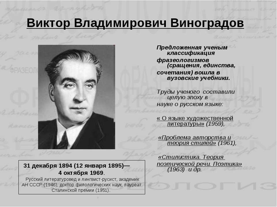 Виктор Владимирович Виноградов Предложенная ученым классификация фразеологизм...