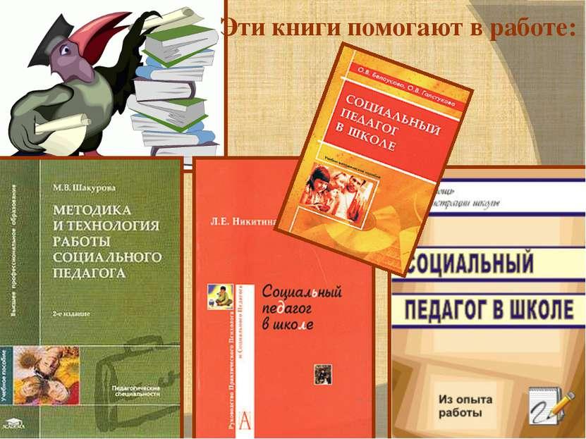Эти книги помогают в работе: