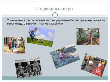 Подвижные игры У мальчиков игры подвижные — с непрерывным бегом, прыжками, ез...