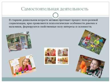Самостоятельная деятельность В старшем дошкольном возрасте активно протекает ...
