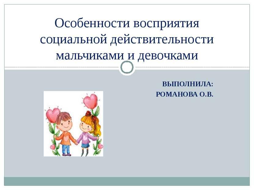 ВЫПОЛНИЛА: РОМАНОВА О.В. Особенности восприятия социальной действительности м...
