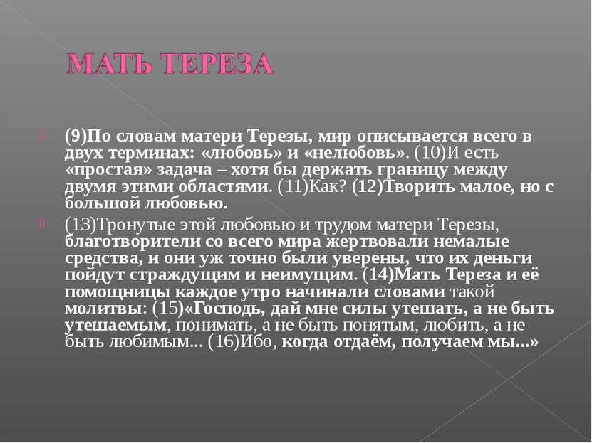 (9)По словам матери Терезы, мир описывается всего в двух терминах: «любовь» и...
