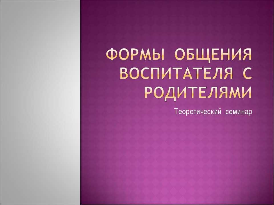 Теоретический семинар