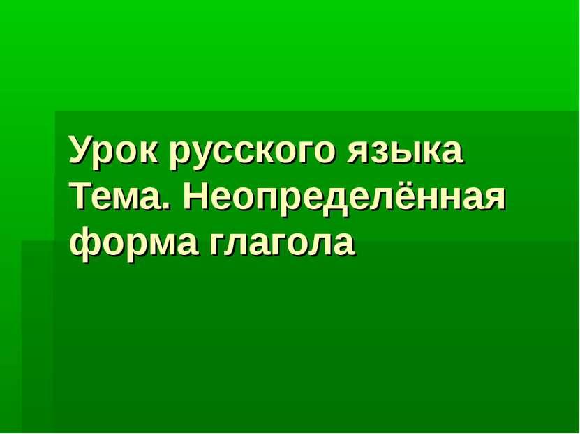Урок русского языка Тема. Неопределённая форма глагола