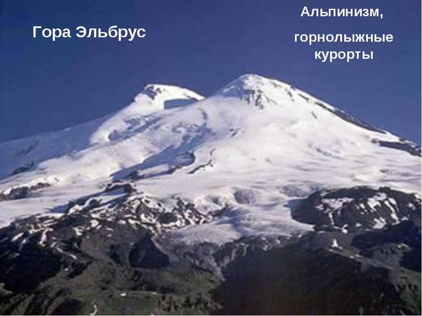 Гора Эльбрус Альпинизм, горнолыжные курорты