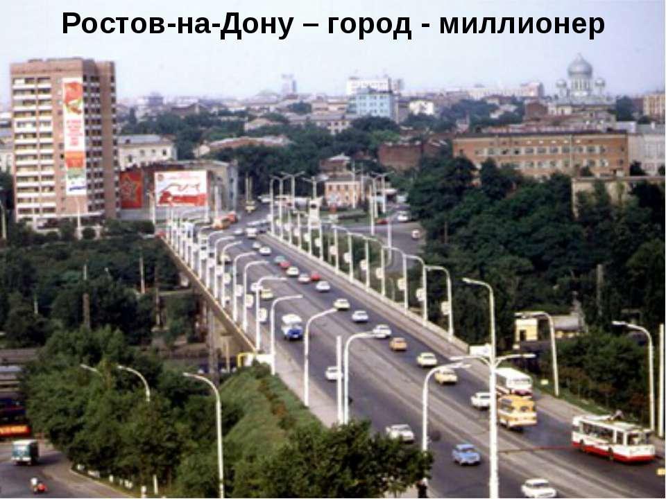 Ростов-на-Дону – город - миллионер