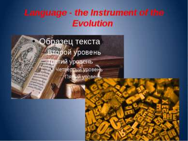 Language - the Instrument of the Evolution