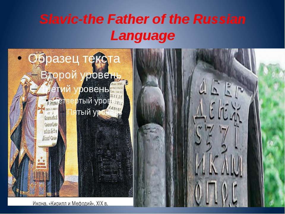Slavic-the Father of the Russian Language