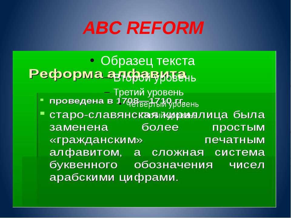 ABC REFORM
