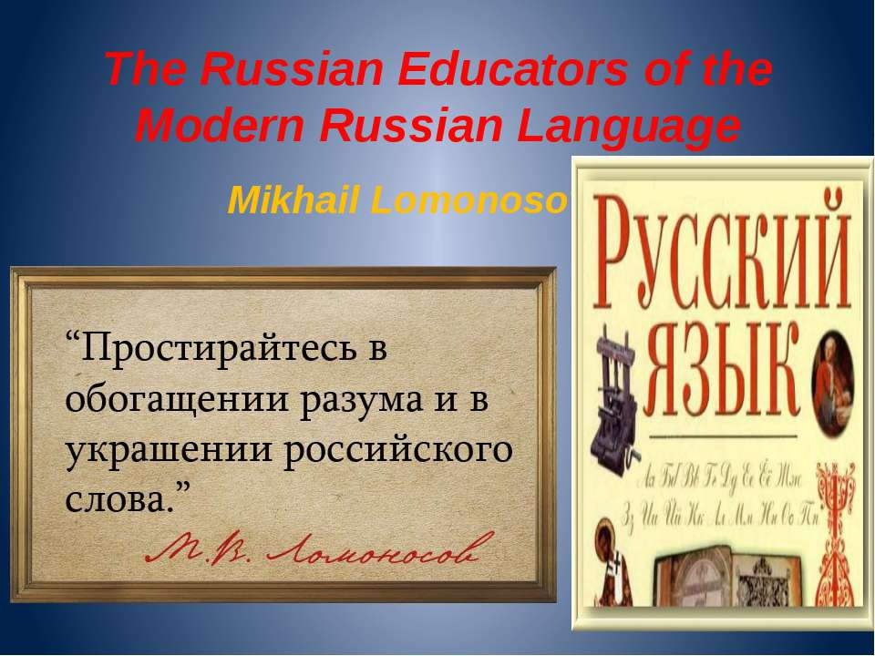 The Russian Educators of the Modern Russian Language Mikhail Lomonosov