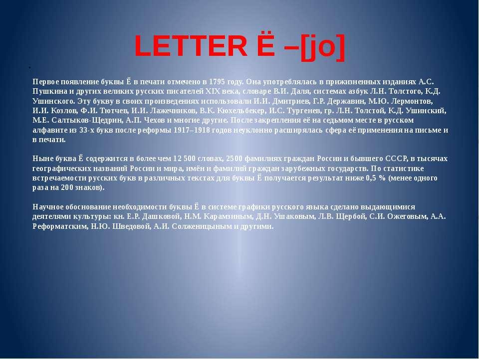 LETTER Ё –[jo] Первое появление буквы Ё в печати отмечено в 1795 году. Она уп...