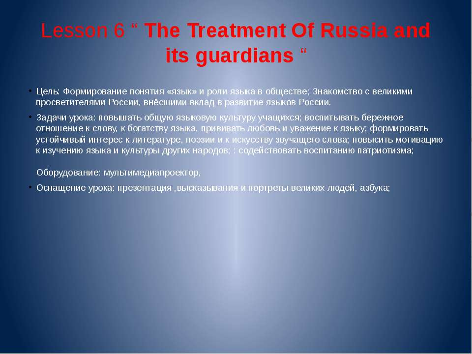 "Lesson 6 "" The Treatment Of Russia and its guardians "" Цель: Формирование пон..."