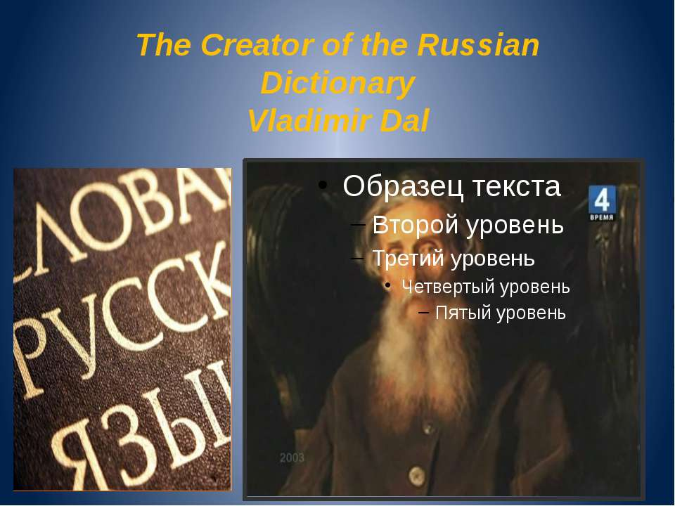 The Creator of the Russian Dictionary Vladimir Dal