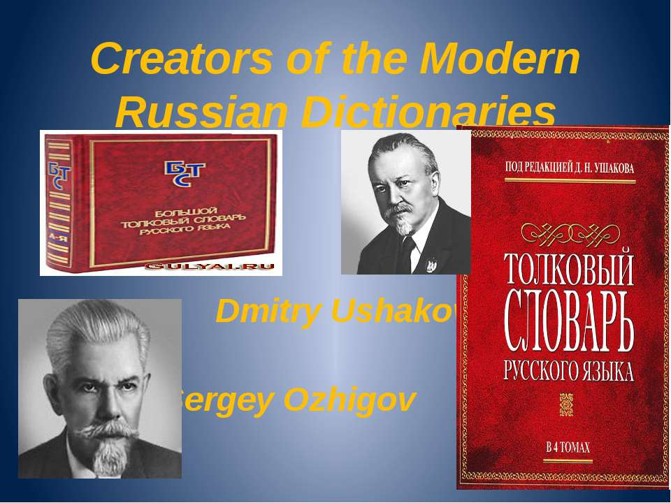 Creators of the Modern Russian Dictionaries Dmitry Ushakov Sergey Ozhigov