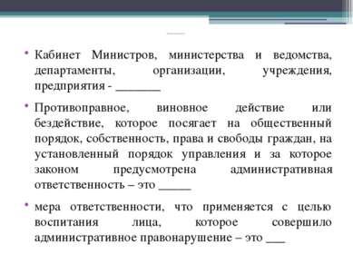 Закончите предложение Кабинет Министров, министерства и ведомства, департамен...