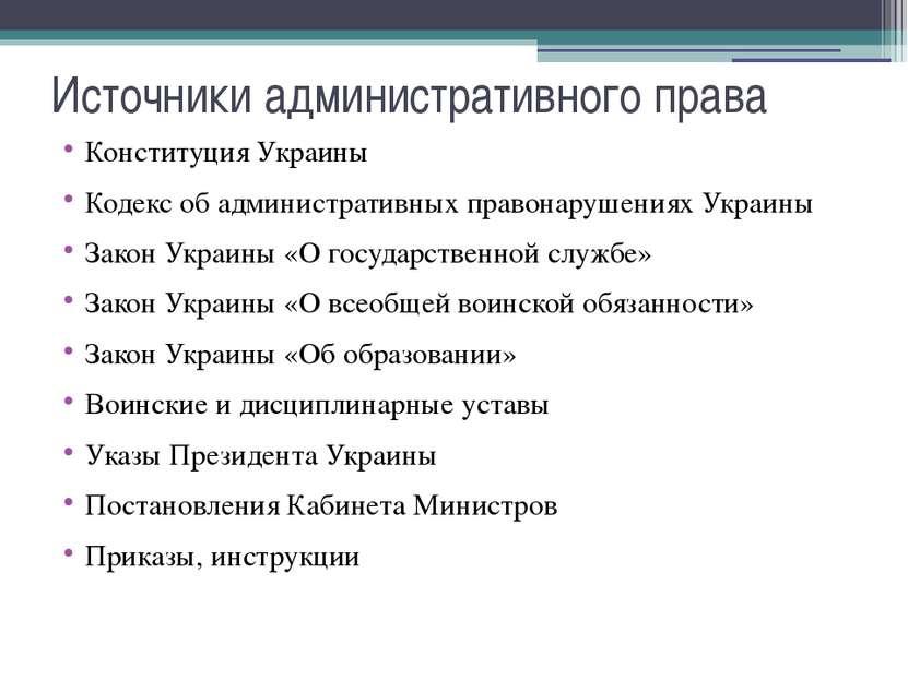 Источники административного права Конституция Украины Кодекс об административ...