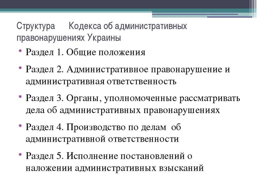Структура Кодекса об административных правонарушениях Украины Раздел 1. Общие...