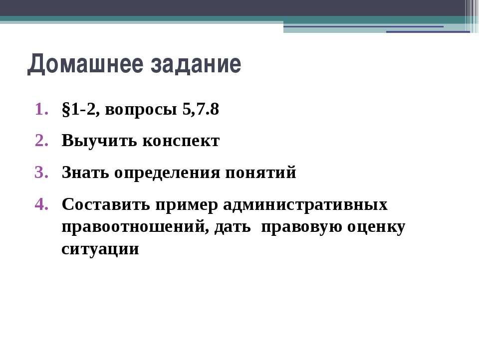 Домашнее задание §1-2, вопросы 5,7.8 Выучить конспект Знать определения понят...