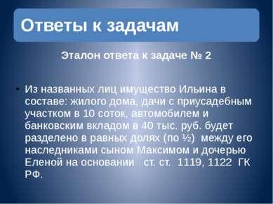 Эталон ответа к задаче № 2 Из названных лиц имущество Ильина в составе: жил...