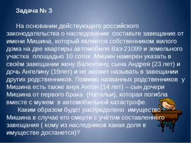Задача № 3 На основании действующего российского законодательства о наследова...
