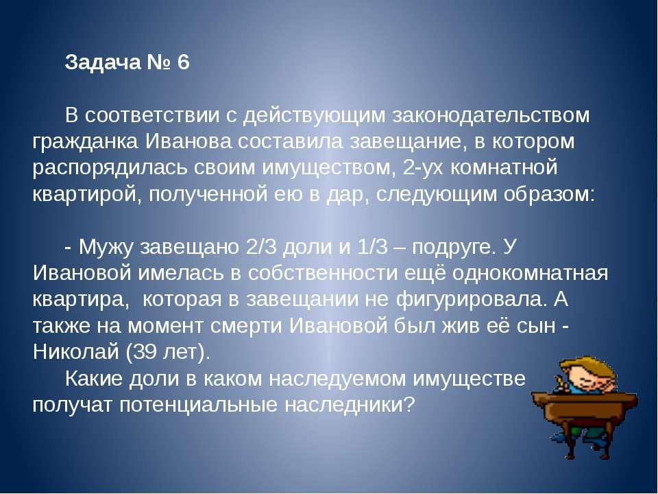 Задача № 6 В соответствии с действующим законодательством гражданка Иванова с...