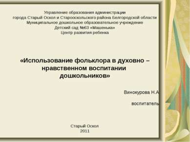 Управление образования администрации города Старый Оскол и Старооскольского р...