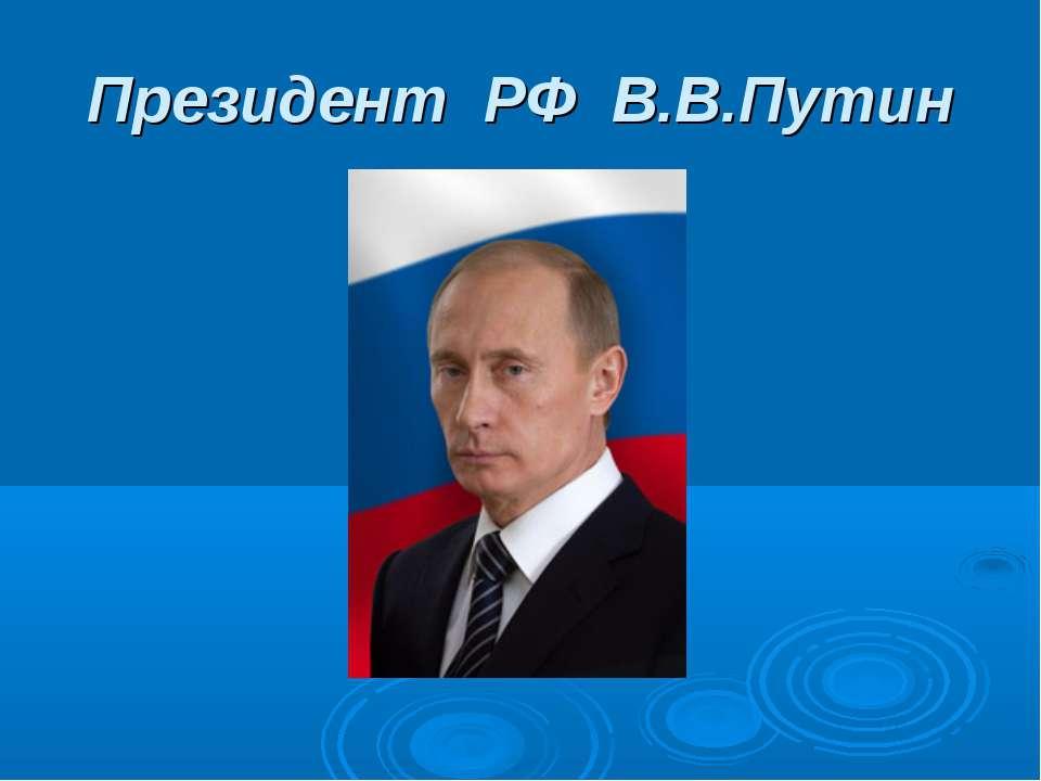 Президент РФ В.В.Путин