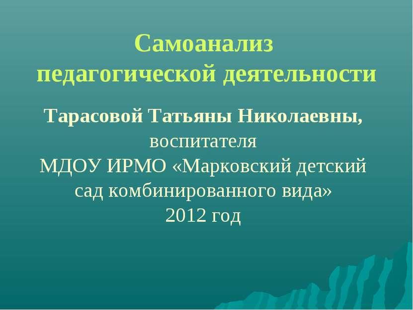 Самоанализ педагогической деятельности Тарасовой Татьяны Николаевны, воспитат...