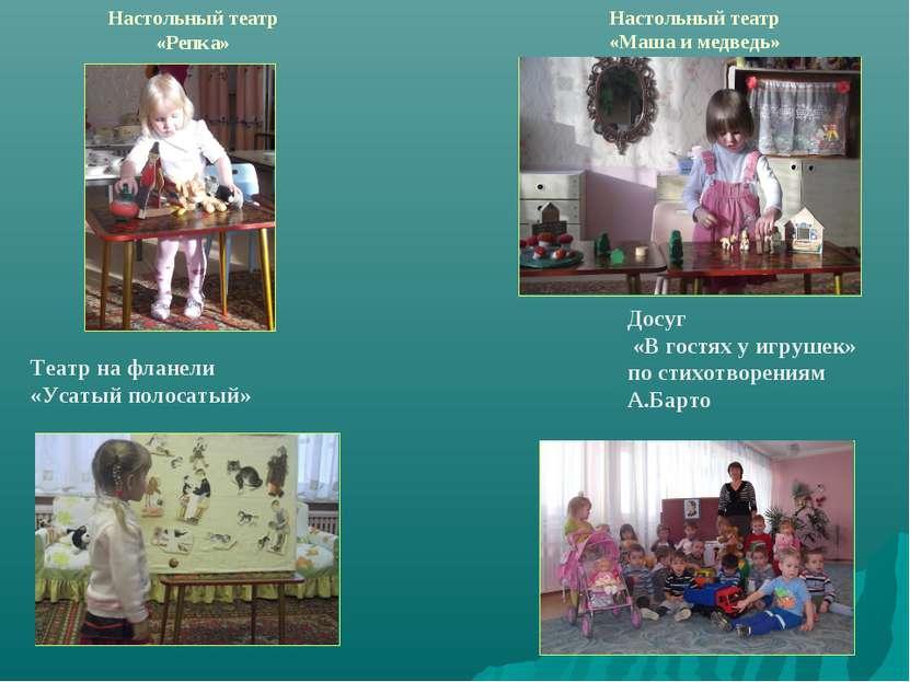 Настольный театр «Маша и медведь» Настольный театр «Репка» Театр на фланели «...