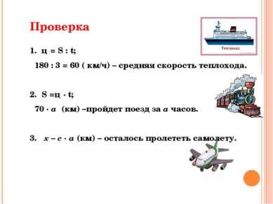 Проверка 1. Ʋ = S : t; 180 : 3 = 60 ( км/ч) – средняя скорость теплохода. 2. ...