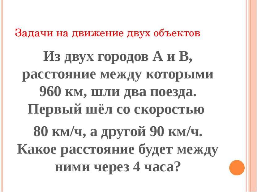 Задачи на движение двух объектов Из двух городов А и В, расстояние между кото...