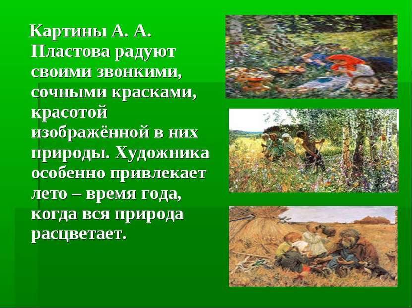 Картины А. А. Пластова радуют своими звонкими, сочными красками, красотой изо...
