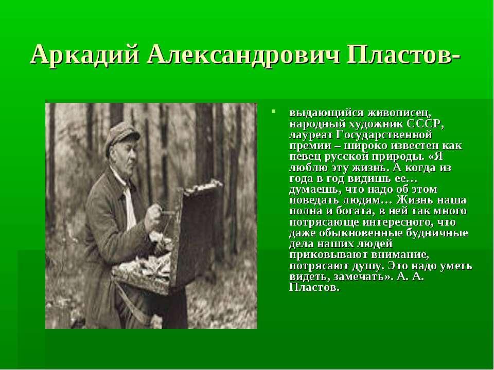 Аркадий Александрович Пластов- выдающийся живописец, народный художник СССР, ...