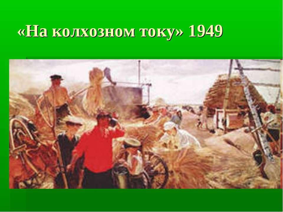 «На колхозном току» 1949