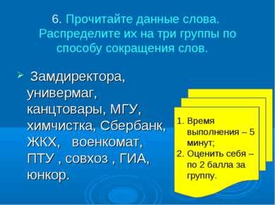 6. Прочитайте данные слова. Распределите их на три группы по способу сокращен...
