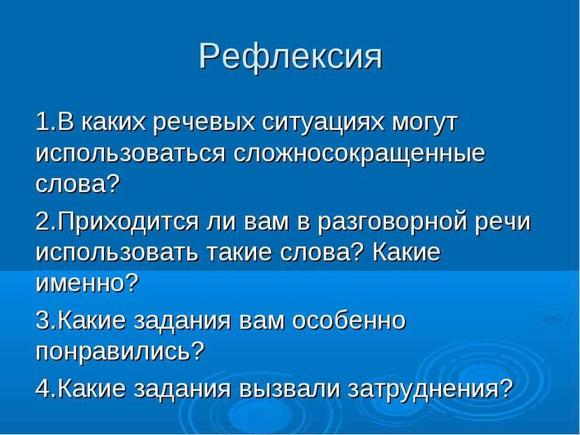 Рефлексия 1.В каких речевых ситуациях могут использоваться сложносокращенные ...