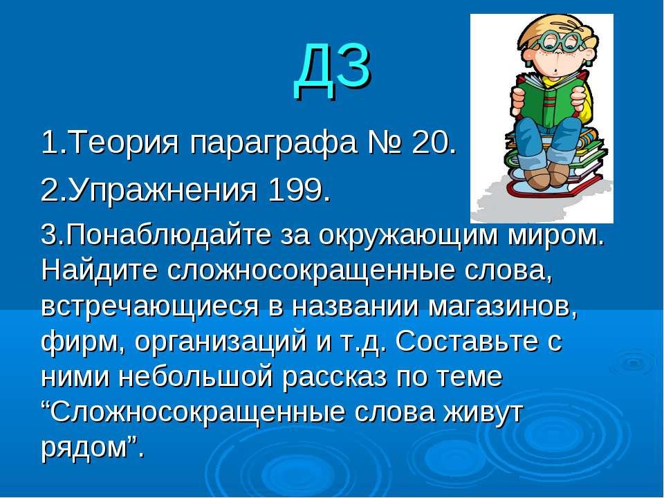 ДЗ 1.Теория параграфа № 20. 2.Упражнения 199. 3.Понаблюдайте за окружающим ми...