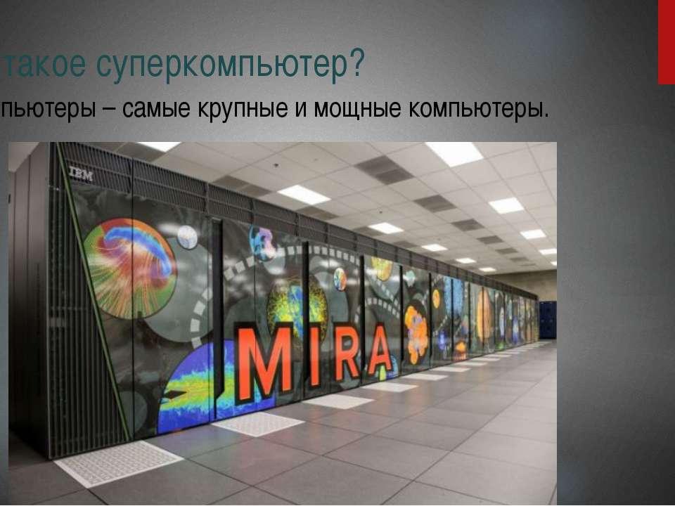Суперкомпьютеры могут применяться в различных отраслях.