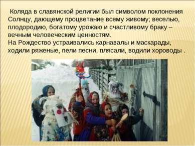 Коляда в славянской религии был символом поклонения Солнцу, дающему процветан...