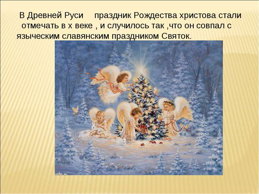 В Древней Руси праздник Рождества христова стали отмечать в х веке , и случил...