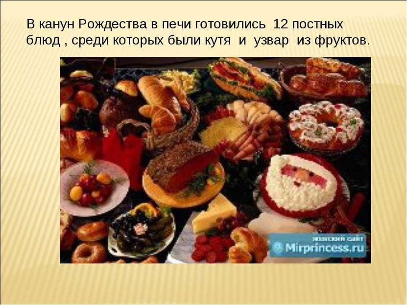 В канун Рождества в печи готовились 12 постных блюд , среди которых были кутя...