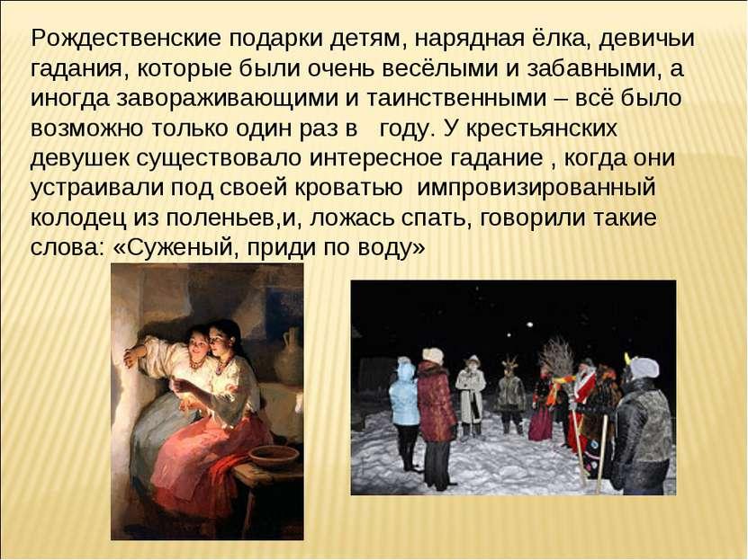 Рождественские подарки детям, нарядная ёлка, девичьи гадания, которые были оч...
