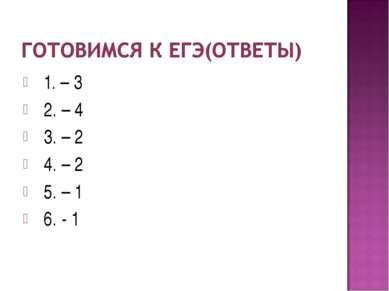 1. – 3 2. – 4 3. – 2 4. – 2 5. – 1 6. - 1