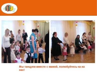 Мы танцуем вместе с мамой, полюбуйтесь-ка на нас!